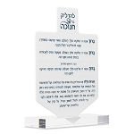 Lucite Chanukah Plaque Dreidel Design Dual Sided White With Stand