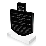 Lucite Chanukah Plaque Dreidel Design Dual Sided Black