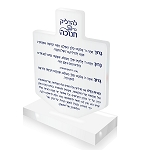 Lucite Chanukah Plaque Dreidel Design Dual Sided White