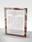 Lucite Freestanding Hadlakas Neiros Shabbos Marble Brown