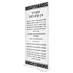 Lucite Hostess Havdalah Card Stone Design Design  Frosted Black